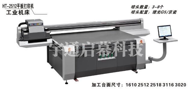 HT-2512平板打印机